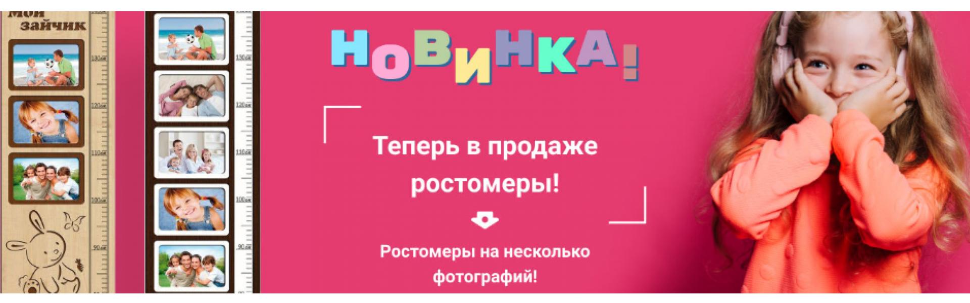 Ростомеры